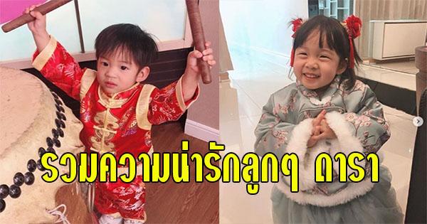 เก็บตก รวมความน่ารักลูกๆ ดารา แต่งชุดเทศกาลตรุษจีน