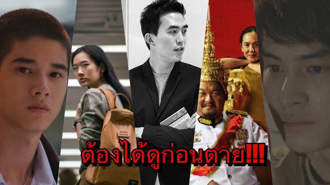 จดจำไว้ 5 หนังไทยทิ่มแทงแรง