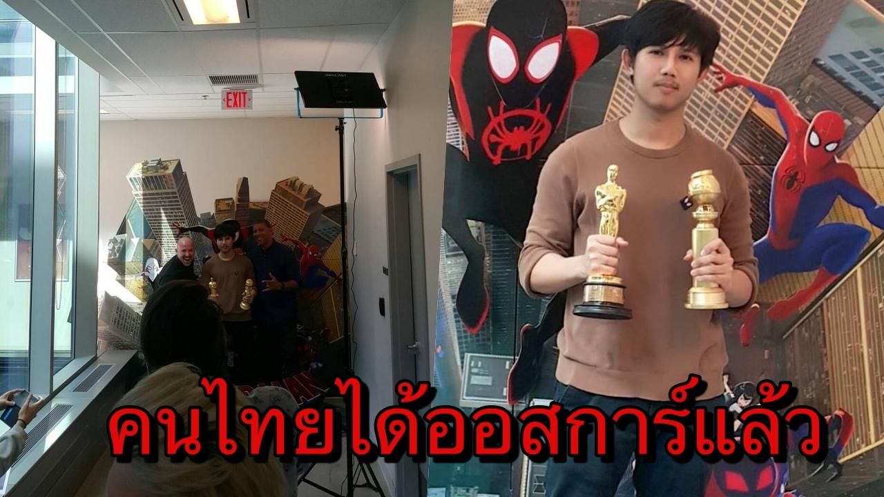 เก่งอินเตอร์ เซ้ง คนไทยคนแรก ได้ออสการ์-ลูกโลกทองคำ