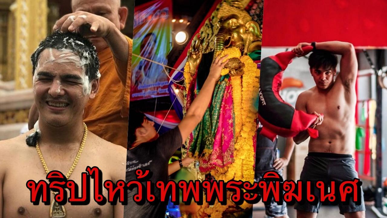 เฮงๆ วิน-ผิง ชวนรวยไปทัวร์ ไหว้เทพพระพิฆเนศ อินเดีย