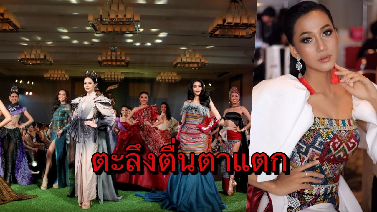 มากกว่าเริด ผ้าไทยต้องว้าว 77 มิสแกรนด์ สวยสุดขีด!
