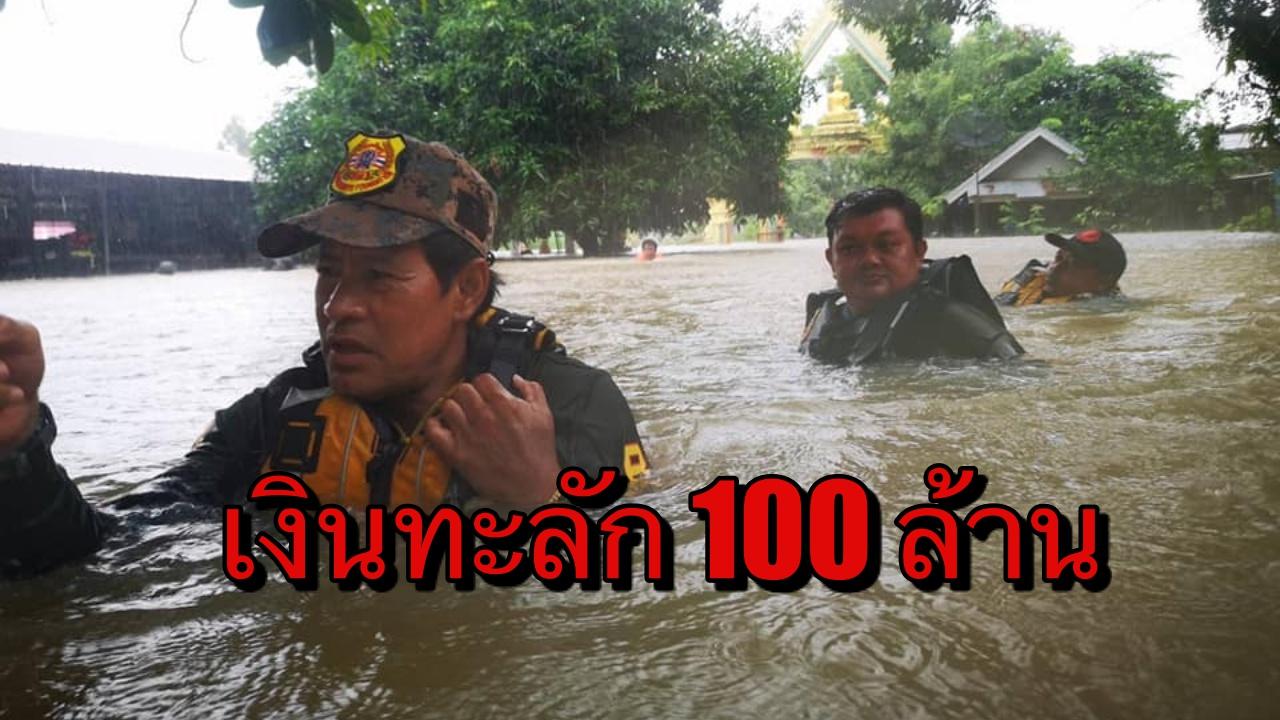 คนไทยโอนไว เงินพุ่ง 100 ล้านให้บิณฑ์ หลังไลฟ์ด่ารัฐบาล ไม่ไปช่วยคนน้ำท่วม